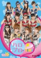 ハロプロ・TIME Vol.16