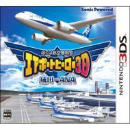 Game Soft (Nintendo 3DS)/ぼくは航空管制官 エアポートヒーロー3d 成田 With Ana