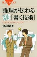 論理が伝わる 世界標準の「書く技術」 ブルーバックス