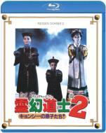 霊幻道士2 キョンシーの息子たち! 〈日本語吹替収録版〉
