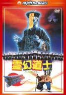 霊幻道士 デジタル・リマスター版 〈日本語吹替収録版〉