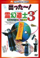 霊幻道士3 キョンシーの七不思議 デジタル・リマスター版