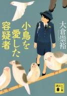 小鳥を愛した容疑者 講談社文庫