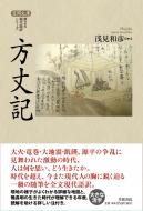 方丈記 笠間文庫