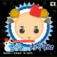 羊でおやすみシリーズ: Vol.29: 雪を見ながらおやすみ