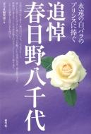 追悼 春日野八千代 永遠の白バラのプリンスに捧ぐ
