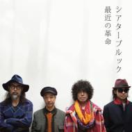 最近の革命 (+DVD)【数量限定生産盤】