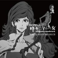 LUPIN the Third 峰不二子という女 オリジナルサウンドトラック