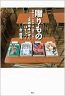 贈りもの 安野モヨコ・永井豪・井上雄彦・王欣太 -漫画家4人からぼくらへ-Kcピース