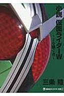 小説 仮面ライダーW Zを継ぐ者 講談社キャラクター文庫