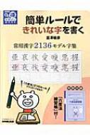 簡単ルールできれいな字を書く 常用漢字2136 モデル字集 NHKまる得マガジンMOOK
