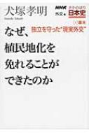 さかのぼり日本史 外交篇 4 幕末 独立を守った