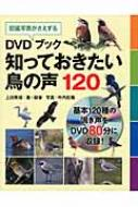 DVDブック 知っておきたい鳥の声120