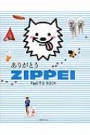 Books2/ありがとうzippei Photo Book 日テレbooks