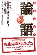 関西弁 超訳 論語