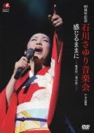 40th Anniversary Kinen Ishikawa Sayuri Ongakukai Kanjiru Mama Ni -Uta Shibai