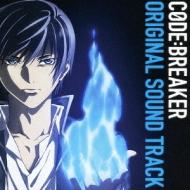 TVアニメ『コード:ブレイカー』オリジナルサウンドトラック