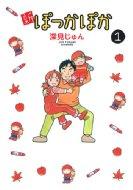 新ぽっかぽか 1 愛蔵版コミックス
