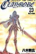 CLAYMORE 23 ジャンプコミックス