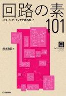 回路の素101 パターン・マッチングで読み解く! ライブラリ・シリーズ