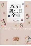 はづき虹映/365日誕生日全書