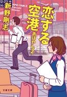 恋する空港あぽやん 2 文春文庫