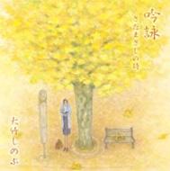 吟詠〜さだまさしの詩〜