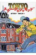 TOKYOステーション・キッド 文学の散歩道