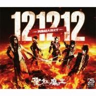 121212-saisyuketsu daikuro missa-