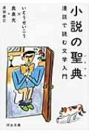 小説の聖典 漫談で読む文学入門 河出文庫