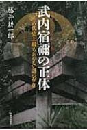 武内宿禰の正体 古代史上最もあやしい謎の存在