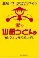 愛の山田うどん -廻ってくれ、俺の頭上で!!