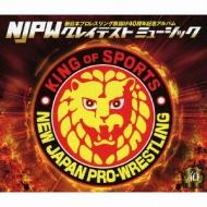新日本プロレスリング旗揚げ40周年記念アルバム〜NJPW グレイテストミュージック〜