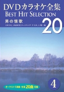 DVDカラオケ全集 Best Hit Selection 20: 4 男の情歌