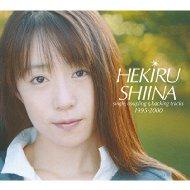 HEKIRU SHIINA single, coupling & backing tracks 1995-2000