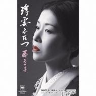 ローチケHMV藤あや子/浮雲ふたつ お得盤 (Ltd)