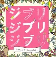 ジブリ ジブリ ジブリ 〜Sweet & Beautiful〜