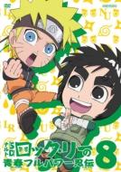 NARUTO-ナルト-SD ロック・リーの青春フルパワー忍伝8