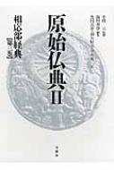 相応部経典 原始仏典ii
