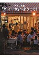 ナポリ食堂「ダ イーサ」へようこそ! 講談社のお料理BOOK