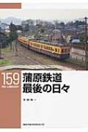 蒲原鉄道最後の日々 RM LIBRARY