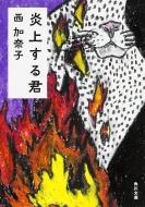 炎上する君 角川文庫