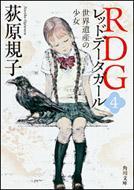 RDG 4 レッドデータガール 世界遺産の少女 角川文庫