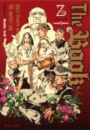 The Book-jojo's Bizarre Adventure 4th Another Day-集英社文庫