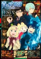青の祓魔師 -劇場版-公式ビジュアルガイド FESTA! ジャンプコミックス