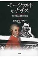 モーツァルトとナチス 第三帝国による芸術の歪曲