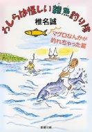 わしらは怪しい雑魚釣り隊 マグロなんかが釣れちゃった篇 新潮文庫