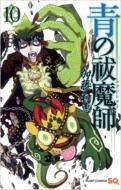 青の祓魔師 10 ジャンプコミックス