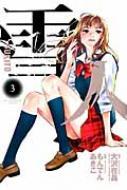 雪人 Yukito 3 ビッグコミックススペリオール