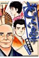 どうらく息子 6 ビッグコミックスオリジナル